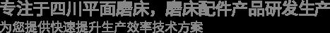 四川磨床配件